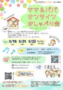 ママ&パパオンラインおしゃべり会(3週目)