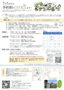 2020_07_koganeharaのサムネイル