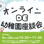 オンライン幼稚園座談会