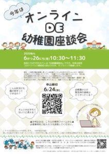 オンライン幼稚園座談会のサムネイル