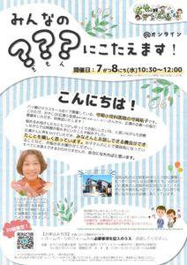 koganehara_online_moriokasensei2020のサムネイル
